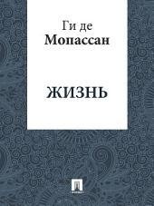 Жизнь (перевод А.Н. Чеботаревской)