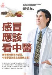 感冒應該看中醫: 西醫看來簡單的感冒,中醫卻認為是危害健康之最