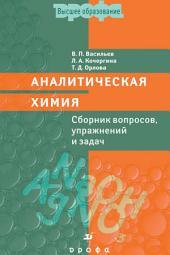 Аналитическая химия. Сборник вопросов, упражнний и задач