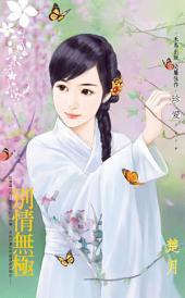 別情無極: 禾馬文化珍愛系列610