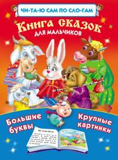 Книга сказок для мальчиков