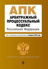 Арбитражный процессуальный кодекс Российской Федерации: текст с изменениями и дополнениями на 15 января 2015 года