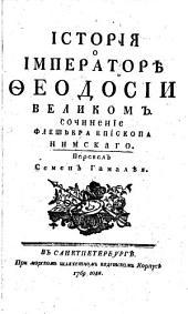 История о императорѣ Феодосии Великом