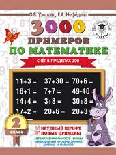 3000 примеров по математике. Счет в пределах 100. Крупный шрифт. Новые примеры. 2 класс