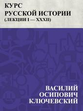 Курс русской истории (Лекции I — XXXII)