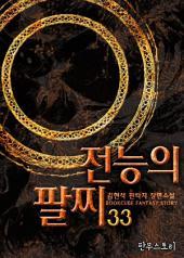 전능의 팔찌 33