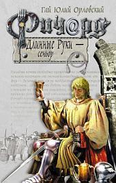 Ричард Длинные Руки – сеньор