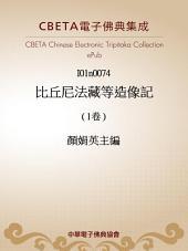 I0074 比丘尼法藏等造像記 (1卷)