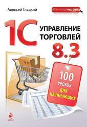 1С. Управление торговлей 8.3. 100 уроков для начинающих