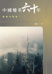中國變革六十年: 關爾回憶錄(一)