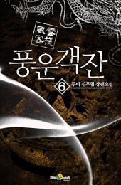 풍운객잔 1부 6