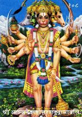108 Divine Names of God Aanjneya - Hanuman: श्री आञ्जनेयाष्टोत्तरशतनामावलिः