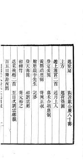 滏水集: 20卷, Volumes 89-98