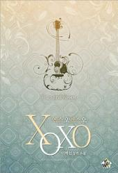 엑스오엑스오(XOXO): 1권