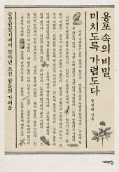 용포 속의 비밀, 미치도록 가렵도다: 승정원일기에서 찾아낸 조선 왕들의 가려움