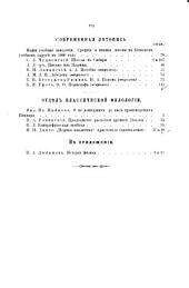 Журнал Министерства народнаго просвѣщения: Том 279