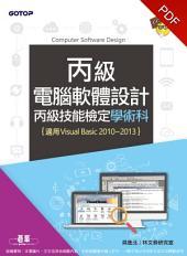電腦軟體設計丙級技能檢定學術科(適用v.b.2010~v.b.2013)(電子書)