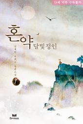 [세트]혼약, 달빛 정인(개정판)(전2권,완)