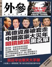 《外參》第82期: 中國富豪大災年 明鏡披露黑名單