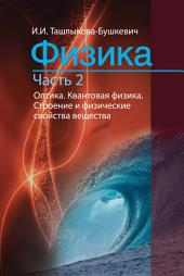 Физика. Часть 2. Оптика. Квантовая физика. Строение и физические свойства вещества