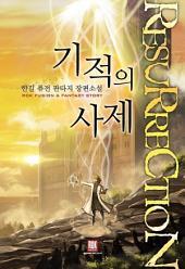 [세트] 기적의 사제 (전7권/완결)