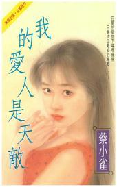 我的愛人是天敵: 禾馬珍愛小說539