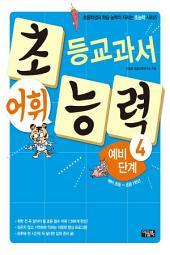 초등교과서 어휘 능력 예비단계4