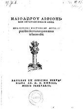 Aithiopikēs Historias Biblia Deka. Historiae Aethiopicæ libri decem, nunquam antea in lucem editi