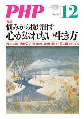 月刊誌PHP 2013年12月号