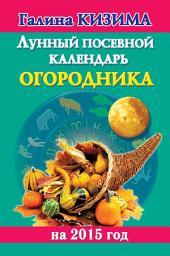 Лунный посевной календарь огородника на 2015 год