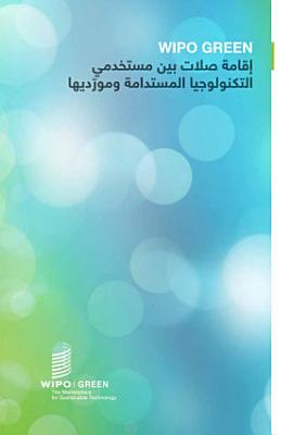 WIPO GREEN PDF
