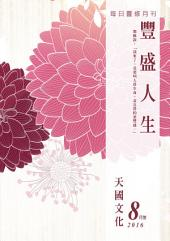 天國文化: 豐盛人生靈修月刊2016年08月號