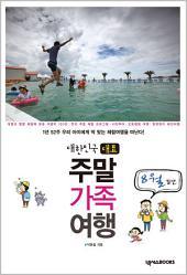 대한민국 대표 주말가족여행 8월편