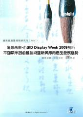 洞悉未來-由SID DIsplay Week 2009剖析平面顯示器前瞻技術暨新興應用產品發展趨勢