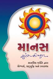 Manas: Thoughts about mind and mental strength
