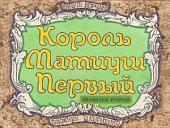 Король Матиуш Первый. Часть 2 (Диафильм)
