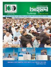 পাক্ষিক আহ্মদী - নব পর্যায় ৭৬বর্ষ | ৫ম সংখ্যা | ১৫ই সেপ্টেম্বর, ২০১৩ইং | The Fortnightly Ahmadi - New Vol: 76 - Issue: 5 - Date: 15th September 2013