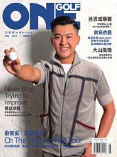 ONEGOLF 玩高爾夫國際中文版 第64期: 201605