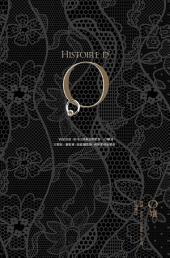 O孃【情色經典文學60周年重現版】(18禁): Histoire d'O