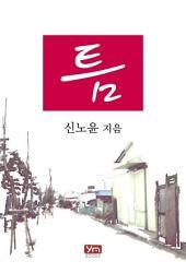 [세트] 틈 (전2권/완결)