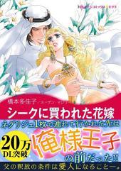 シークに買われた花嫁: ハーレクインコミックス