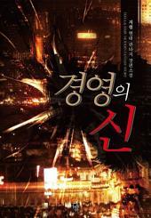 [세트] 경영의 신 (전6권/완결)