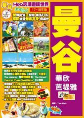 Hea玩潮遊嘆世界Easy GO!——曼谷(17-18年版)