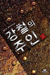 [세트]강철의 주인(전6권,완)