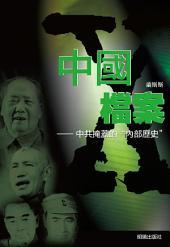 """《中國X檔案》: 中共掩蓋的""""內部歷史"""""""