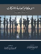 الأحكام العامة للشركات: دراسة مقارنة