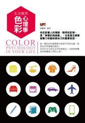生活應用色彩心理學: 大拓文化030