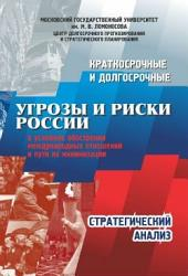 Краткосрочные и долгосрочные угрозы и риски России в условиях обострения международных отношений и пути их минимизации Стратегический анализ