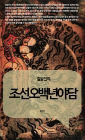 김동인의 조선오백년야담