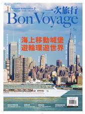 一次旅行 Bon Voyage 3月號 NO.36: 海上移動城堡 12條遊輪環遊世界航線
